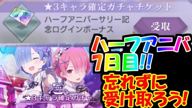 【リゼロス】ハーフアニバ7日目!☆3キャラ確定ガチャが回せるぞぉおおお!
