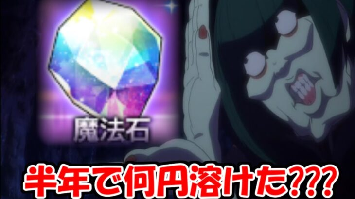 【リゼロス】半年間の課金総額大発表!預金通帳が震えるぅううううう!!