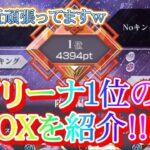 【リゼロス】アリーナ1位のBOX紹介!!! 是非ご覧あれ!!
