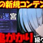 【リゼロス】待望の新規コンテンツ登場!心想の迷宮に、鬼がかり級!?