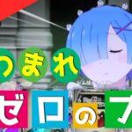 【リゼロ】設定を見極めろ!【家スロ実機配信】【Kenseiのスロット研究室】