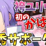 【リゼロス】袴ユリウス性能評価!プレイアブル化キャラ初の『かばう』持ち!優秀なサポーターで高難易度での活躍も期待!