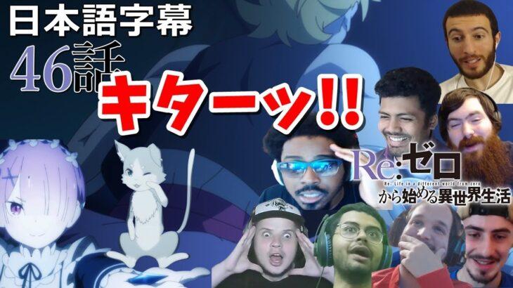 【日本語字幕】Re:ゼロから始める異世界生活 46話(2期21話) リアクション