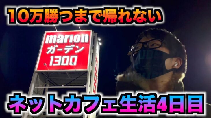 【Re:パチスロネットカフェ生活4日目】10万勝つまで家に帰れません #510