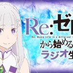 Re:ゼロから始める異世界ラジオ生活 第89回 生放送+音泉