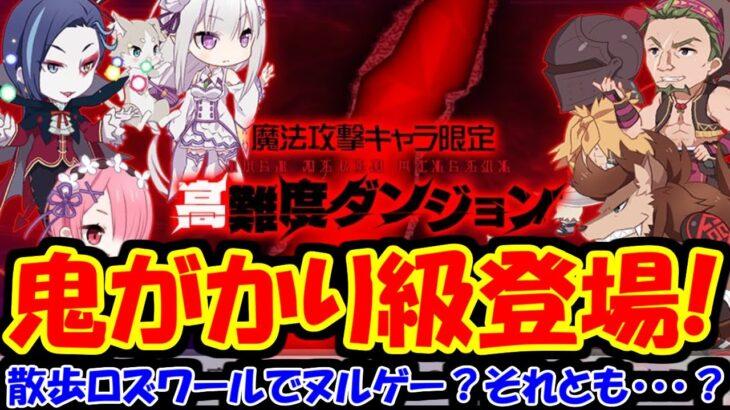 【リゼロス】ついに鬼がかり級実装!魔法攻撃キャラ限定高難度ダンジョンが来るぞぉおおお!!