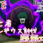 【リゼロス】 亡者ペテルギウス 超級チャレンジ攻略していく!!