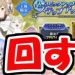 【リゼロス】青属性☆3ステップアップガチャが来るぞぉおおお!!みんなは回す?
