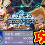 【リゼロス】鎧武者超級チャレンジ攻略!竹林クルシュの反撃が超重要!