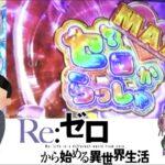 【爆出し!?】第5話。今こそリゼロだろうがぁぁぁ!!!【てんぴーのPlog】【リゼロ】【スロット】