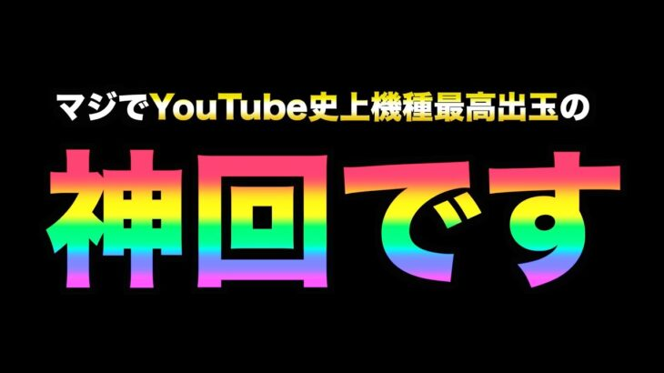 【神回】新台「源さん超韋駄天ライトver.」のYouTube史上最高出玉を記録してしまった!!! 538