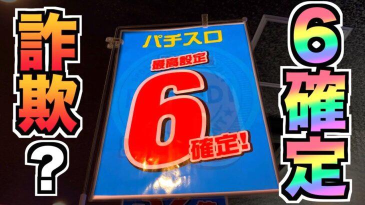 【詐欺か?】この6確定リゼロが詐欺疑惑があるので6確出るか試してみた 557