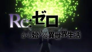 リゼロ2期 OP Realize【AMV/MAD】「Re:ゼロから始める異世界生活 」