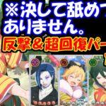 【リゼロス】お花見アナスタシア無しで戦える攻撃パーティー!キャラは3人で十分!?