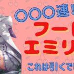 【リゼロス】フードエミリアガチャ! 〇〇〇連!!