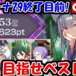 【リゼロス】アリーナ29終了目前!緑属性最後の夜になるか!?目指せベスト10!