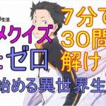 リゼロ、アニメクイズ!Re:ゼロから始める異世界生活編。全30問!