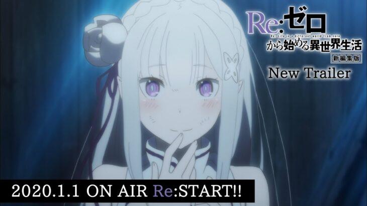 『Re:ゼロから始める異世界生活』第1期新編集版PV