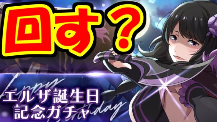 【リゼロス】エルザ誕生日記念ガチャが来るぞぉおおお!!みんなは回す?