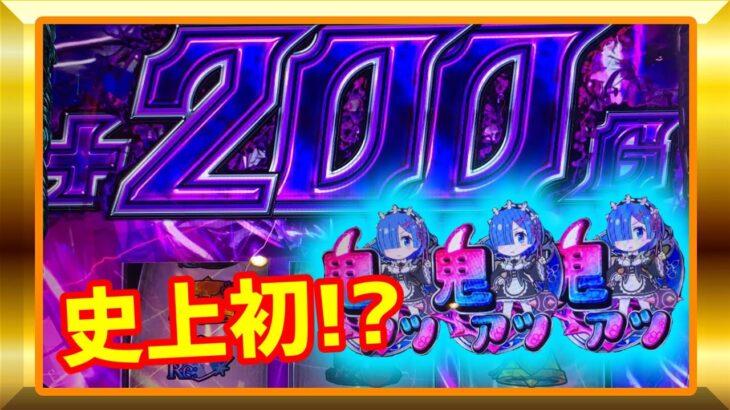 【史上初!?】リゼロスロット 鬼アツ図柄+絶望に抗え +200G
