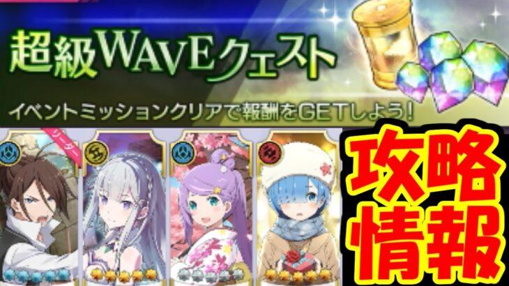 【リゼロス】超級WAVEクエスト攻略!バレンタインレムが大活躍!?