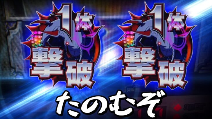 【リゼロ】撃破×2を制する者はリゼロを制す