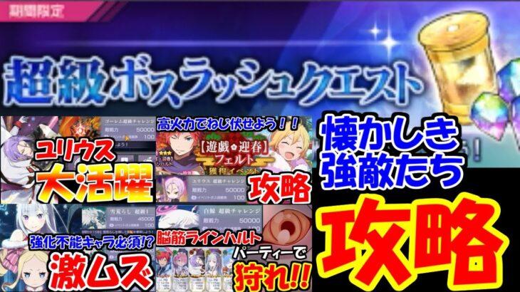 【リゼロス】歴代ボスが大集合!超級ボスラッシュクエスト攻略!