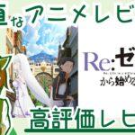 率直なアニメレビュー【Re:ゼロから始める異世界生活】