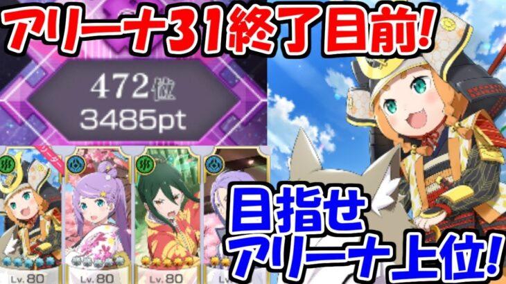 【リゼロス】アリーナ31終了目前!武将ミミパーティーで目指せアリーナ上位!