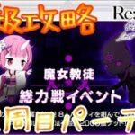 【リゼロス】安定周回!!魔女教徒たちを殲滅していく!!
