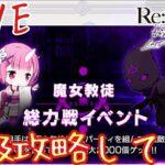 【リゼロス】魔女教徒総力戦イベント超級攻略!!