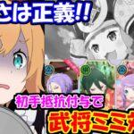 【リゼロス】メイドペトラのスキル3で武将ミミを無力化できるってマジ???