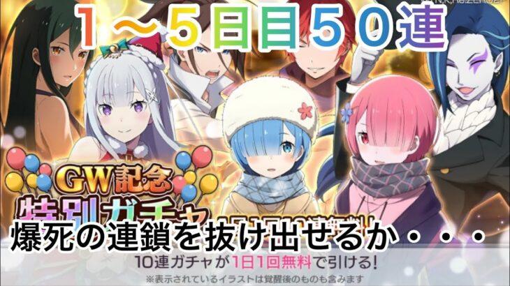 【リゼロス】爆死脱出!?GW記念特別ガチャ1〜5日目50連ガチャ引く!!【ガチャ】