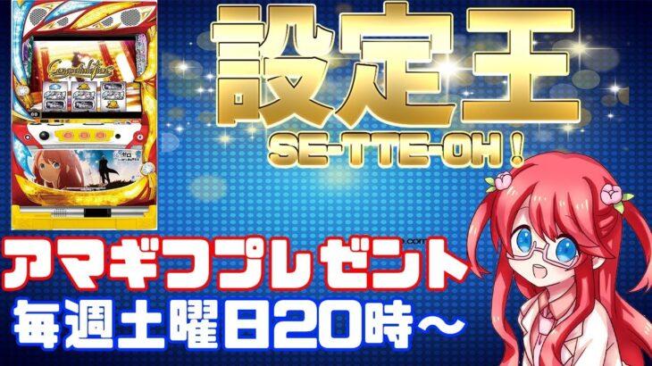 【リゼロ】【設定王】総額1万円アマギフプレゼント!①~⑥どの設定か見極めろ!【家スロ実機配信】【Kenseiのスロット研究室】