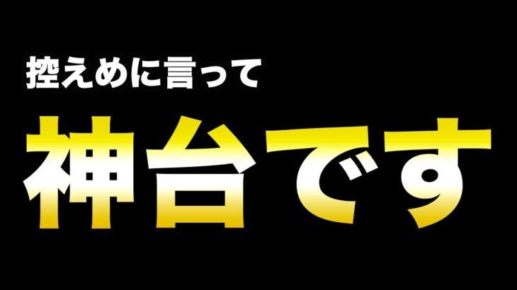 【新台】神台