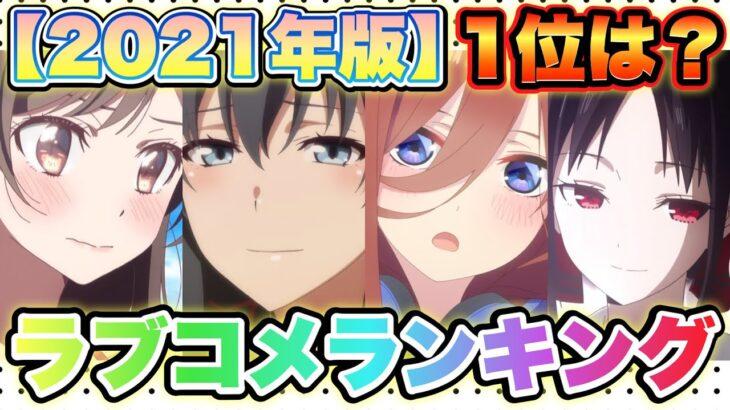 【恋愛アニメ人気ランキング2021】TOP30を発表!1位はやはりアノ作品!