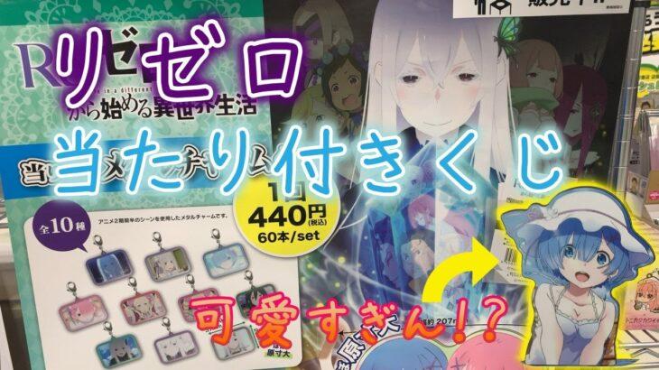 【当たり付きくじ】メタルチャームが当たる!!Re:ゼロから始める異世界生活のくじ引いてきた!!