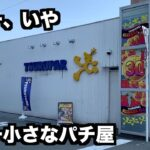 日本一小さいパチ屋 「設置台数●●台」がやべぇ 560