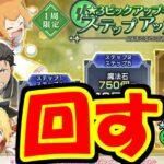 【リゼロス】緑属性☆3ステップアップガチャが来るぞぉおおお!!みんなは回す?