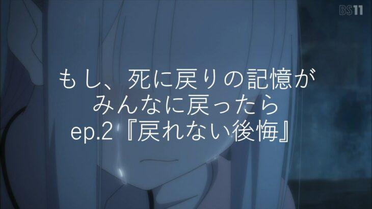 【 リゼロSS 】もし死に戻りの記憶がみんなに戻ったら#2 【 Re:ゼロから始める異世界生活 】リゼロ二次創作