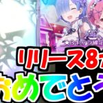【リゼロス】ついにリリースから8カ月!☆3キャラ確定ガチャ回すぞぉおおお!!