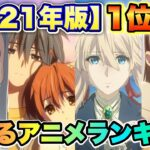 【泣ける感動アニメランキング2021】TOP20発表!1位が大ヒットしたあの作品