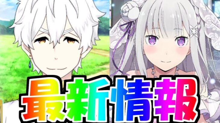 【リゼロス】花嫁エミリア実装、レグルス登場等々!最新情報まとめ!