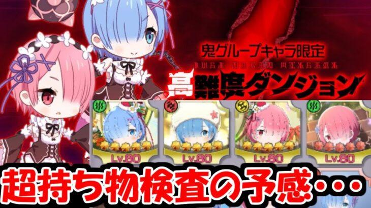 【リゼロス】鬼限定高難度ダンジョンが来るぞぉおおお!!・・・パーティーの選択肢なくない???