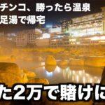 【旅費でパチンコ】下呂温泉まで行って、旅費2万をパチンコで増やそうとした結果