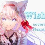 リゼロ 挿入歌『Wishing』歌ってみた covered by 音琴かなみ【Vtuber/音琴かなみ】