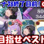 【リゼロス】アリーナ38終了目前!花嫁エルザで防衛を切り刻み目指せベスト10!