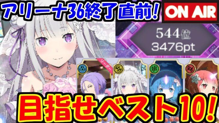 【リゼロス】アリーナ36終了目前!花嫁エミリアパーティーで目指せベスト10!