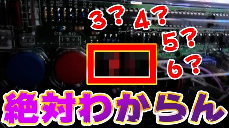 【衝撃】リゼロ設定狙いする人は絶対見るべき動画【Ke:スロット研究室#47】