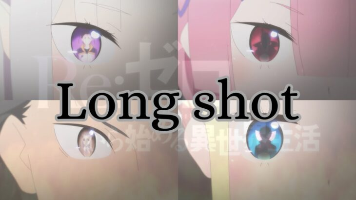 Long shot【AMV/MAD】リゼロ2期 OP 「Re:ゼロから始める異世界生活 」